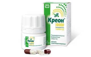 Капсулы Креон для улучшения пищеварения