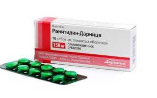 Применение препарата Ранитидин при панкреатите