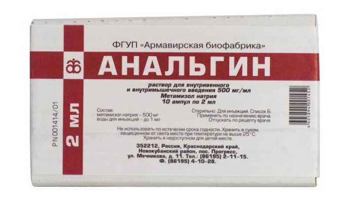 Для устранения выраженной боли рекомендуются обезболивающие препараты (Анальгин)