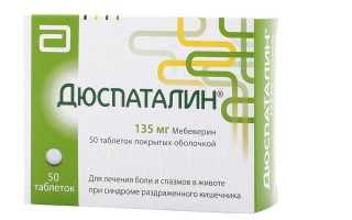 Как правильно использовать препарат Дюспаталин?