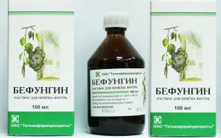Эффективен ли Бефунгин при панкреатите?