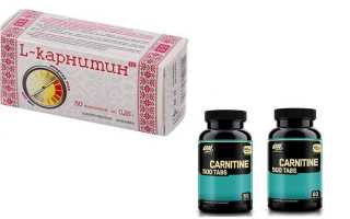 Сравнение л карнитина и карнитина