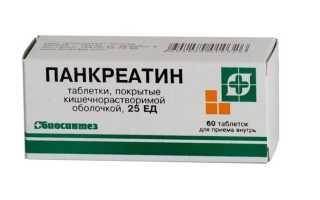 Таблетки Панкреатин: инструкция по применению