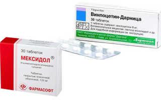 Сравнение винпоцетина и мексидола