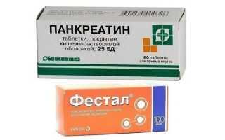 Сравнение Фестала и Панкреатина