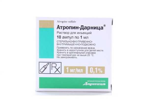 Атропин применяется для блокирования секреторной активности органа