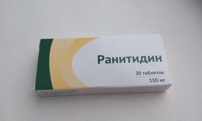 При повышенной кислотности прописываются лекарства, уменьшающие выделение соляной кислоты (Ранитидин)