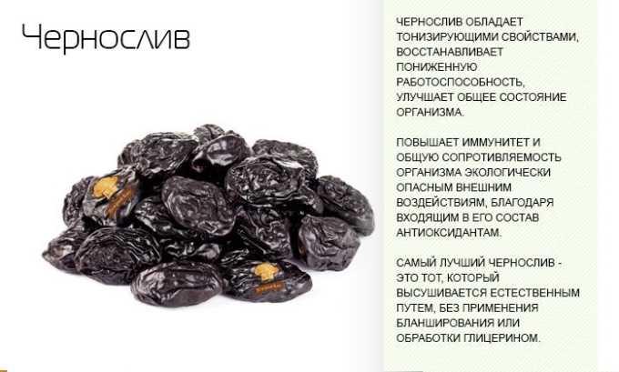 Благодаря специальному методу заготовки сухофрукт сохраняет все полезные вещества, содержащиеся в свежих плодах. Особенно много в черносливах калия, кальция, железа, фосфора и магния