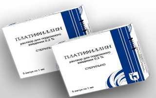 Платифиллин при панкреатите