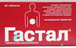 Инструкция по применению таблеток Гастал при панкреатите