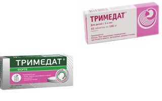 Что выбрать: Тримедат или Тримедат Форте?