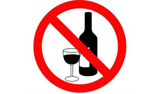 Алкоголь необходимо исключить полностью