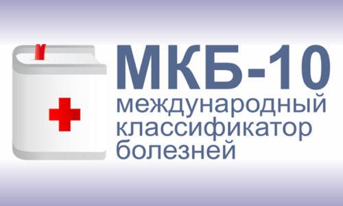 Согласно международному классификатору заболеваний, разные формы детского панкреатита имеют коды по МКБ-10 - К85 и К86.1