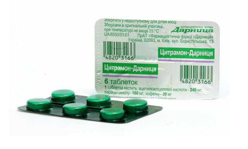 Не рекомендуется принимать беременным женщинам и таблетки Цитрамона