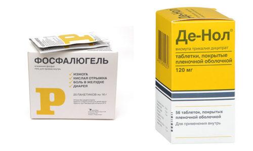 Для лечения патологий желудочно-кишечного тракта Де Нол и Фосфалюгель