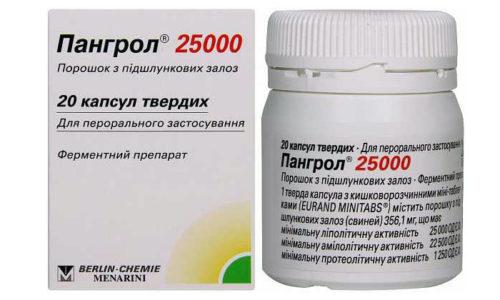 Основной компонент Пангрола панкреатин